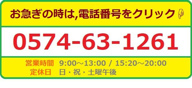 ふじかけ鍼灸院の電話番号