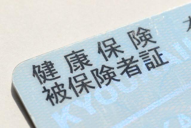 はり治療に使用する健康保険証
